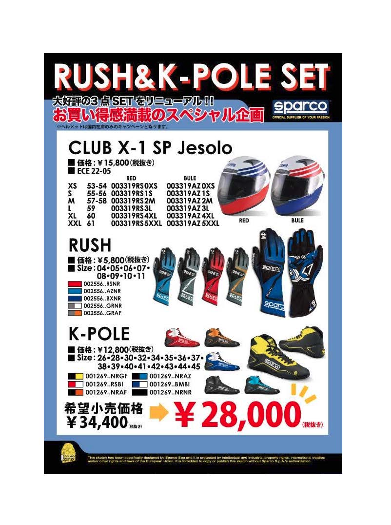 SPARCO RUSH&K-POLO SET